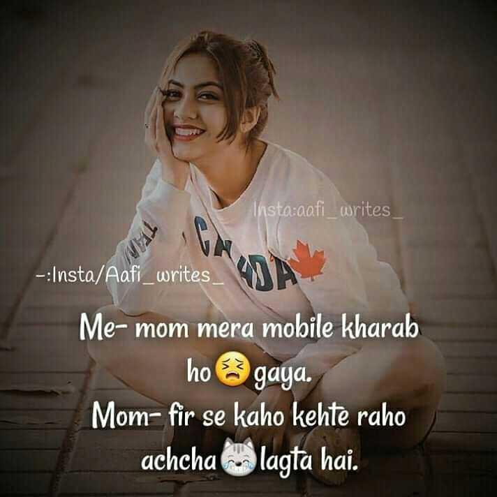 🤷♀️गर्ल्स गैंग - Insta : aafi _ writes - : Insta / Aafi _ writes Me - mom mera mobile kharab ho gaya . Mom - fir se kaho kehte raho achcha lagta hai . - ShareChat