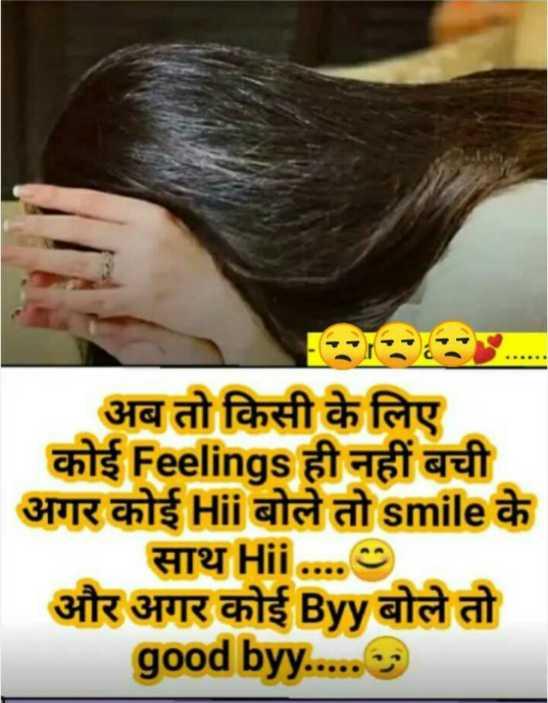🤷♀️गर्ल्स गैंग - अब तो किसी के लिए कोई Feelings ही नहीं बची अगर कोई Hii बोले तो smile के साथ Hii . . . . ७ और अगर कोई Byy बोले तो good byy . . . . . 3 - ShareChat