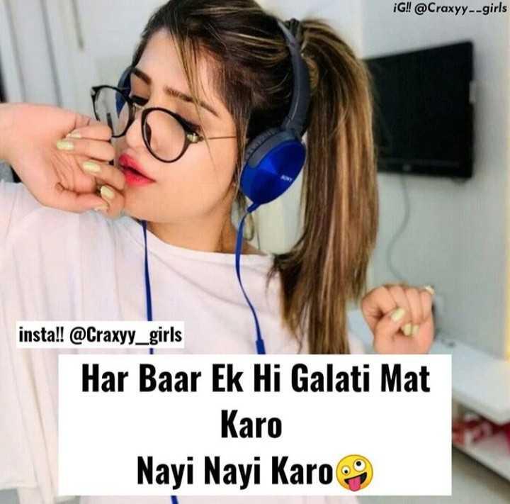 🤷♀️गर्ल्स गैंग - iG ! ! @ Craxyy - - girls insta ! ! @ Craxyy _ girls Har Baar Ek Hi Galati Mat Karo Nayi Nayi Karoo - ShareChat