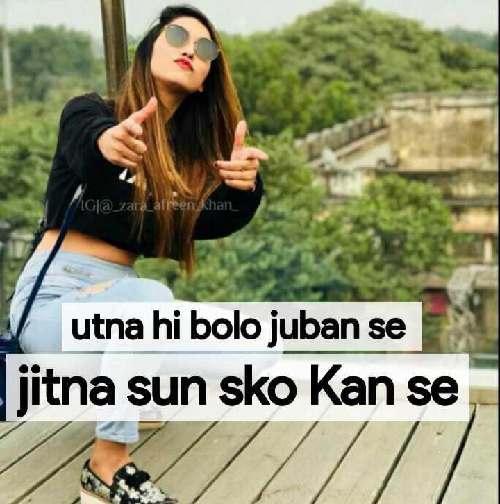 🤷♀️गर्ल्स गैंग - MG @ _ zara _ afreen _ khan _ utna hi bolo juban se jitna sun sko kan se - ShareChat