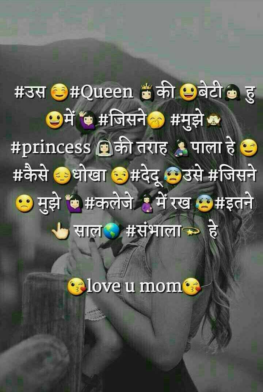 🤷♀️गर्ल्स गैंग - # उस $ # Queen ॐ की बेटी के हु में ७ # जिसने # मुझे # princess 9 की तराह पाला हे ) # कैसे धोखा # देदू 2 उसे # जिसने मुझे छ # कलेजे में रख # इतने 5 साल # संभाला हे love u mom - ShareChat
