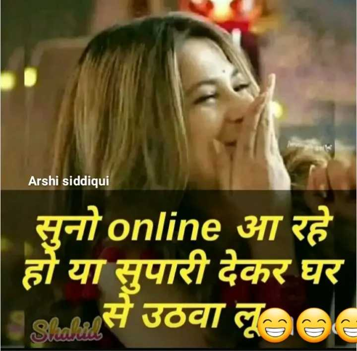 🤷♀️गर्ल्स गैंग - Arshi siddiqui सुनो online आ रहे हो या सुपारी देकर घर 1 से उठवा लू 0d COXOutub - ShareChat