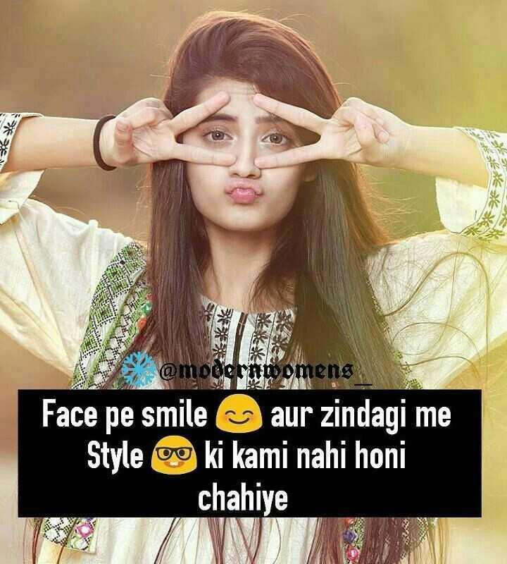 🤷♀️गर्ल्स गैंग - The * ES @ modernpomens Face pe smile aur zindagi me Style 9 ki kami nahi honi chahiye - ShareChat