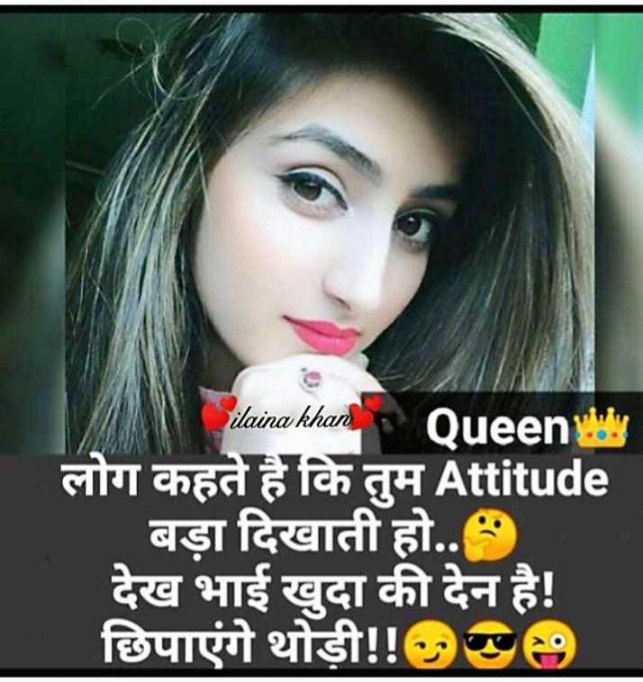 🤷♀️गर्ल्स गैंग - ilaina khan Queen लोग कहते है कि तुम Attitude बड़ा दिखाती हो . . . देख भाई खुदा की देन है ! छिपाएंगे थोड़ी ! ! - ShareChat