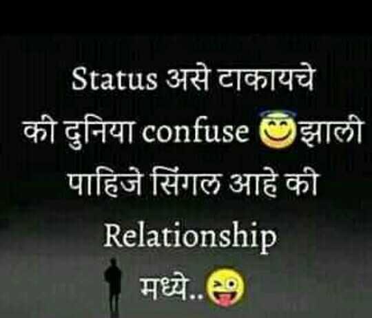 🤷♀️गर्ल्स गैंग - Status असे टाकायचे _ _ की दुनिया confuse झाली पाहिजे सिंगल आहे की Relationship मध्ये . . - ShareChat
