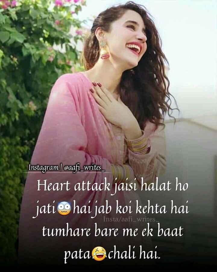 🤷♀️गर्ल्स गैंग - Instagram | maafi _ writes _ Heart attack jaisi halat ho jati hai jab koi kehta hai tumhare bare me ek baat pata @ chali hai . Insta / aafi _ writes _ - ShareChat