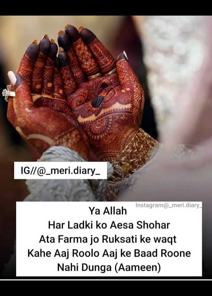 🤷♀️गर्ल्स गैंग - IG / / @ _ meri . diary _ Instagram @ _ meri . diary Ya Allah Har Ladki ko Aesa Shohar Ata Farma jo Ruksati ke waqt Kahe Aaj Roolo Aaj ke Baad Roone Nahi Dunga ( Aameen ) - ShareChat