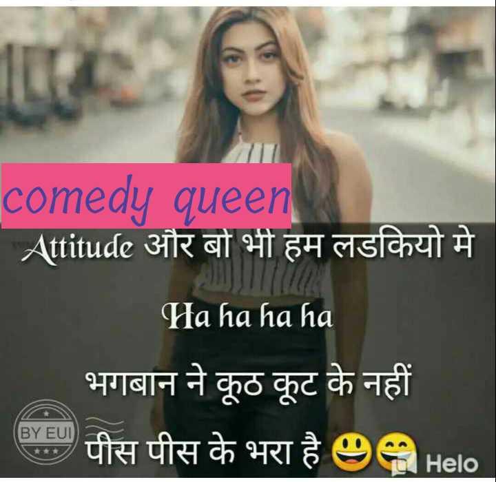 🤷♀️गर्ल्स गैंग - comedy queen | Attitude और बो भी हम लडकियो मे Ha ha ha ha भगबान ने कूठ कूट के नहीं पीस पीस के भरा है 990 - ShareChat