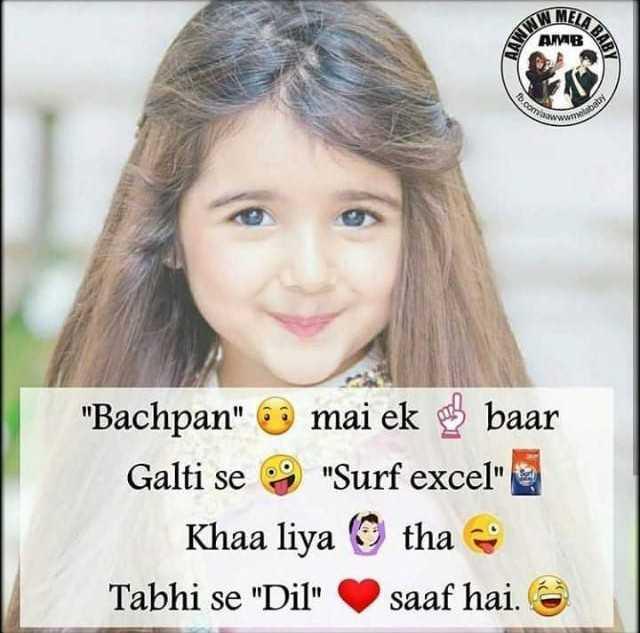 🤷♀️गर्ल्स गैंग - W MELN AMB BABY Bachpan mai ek baar Galti se 9 Surf excel Khaa liya tha Tabhi se Dil saaf hai . - ShareChat