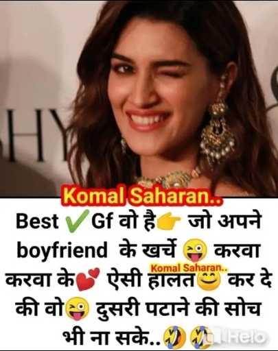🤷♀️गर्ल्स गैंग - - KomalSaharan . . Best VGf वो है जो अपने boyfriend के खर्चे 8 करवा करवा के ऐसी हालत कर दे की वो दुसरी पटाने की सोच भी ना सके . . . D HEO Komal Saharan . . - ShareChat