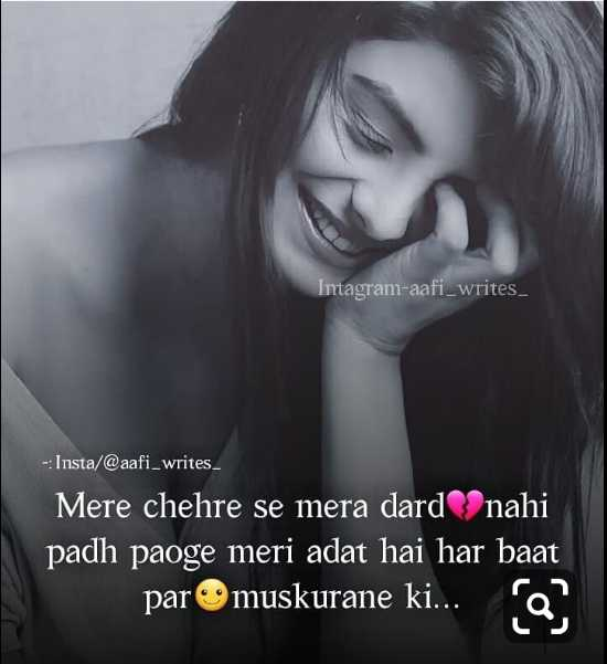 🤷♀️गर्ल्स गैंग - Intagram - aafi _ writes _ - Insta / @ aafi _ writes _ Mere chehre se mera dard nahi padh paoge meri adat hai har baat par muskurane ki . . . - ShareChat