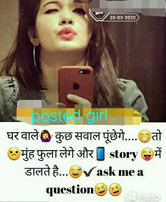 🤷♀️गर्ल्स गैंग - 20 - 03 - 2020 ) posted girl घर वाले कुछ सवाल पूछेगे . . . . तो मुंह फुला लेगे और ] story में डालते है . . . SVaskmea questions Hello - ShareChat