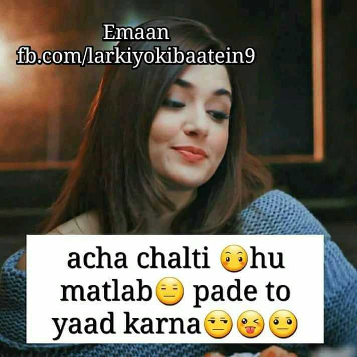 🤷♀️गर्ल्स गैंग - Emaan fb . com / larkiyokibaateing acha chalti hu matlab pade to yaad karna - ShareChat