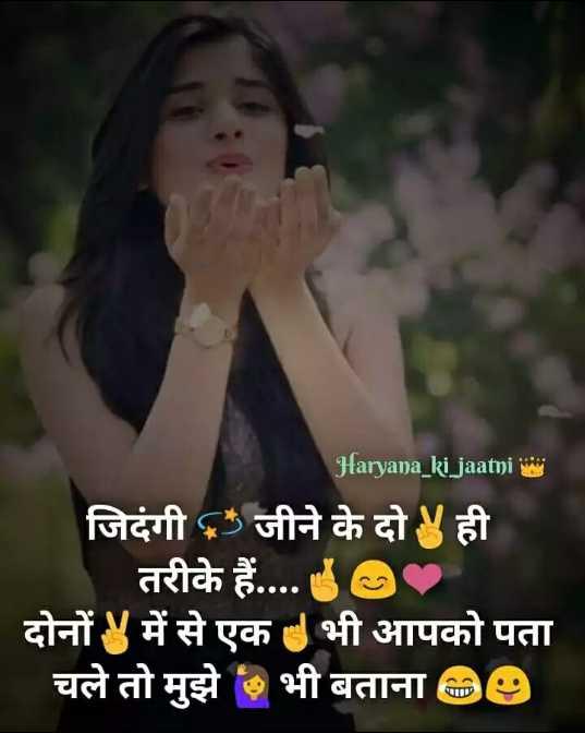 🤷♀️गर्ल्स गैंग - Haryana _ ki jaatni tudi जिदंगी जीने के दो ही तरीके हैं . . . . दोनों में से एक भी आपको पता चले तो मुझे ७ भी बताना 80 - ShareChat