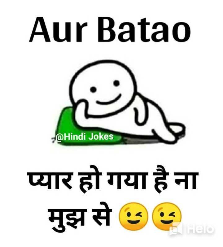 🤷♀️गर्ल्स गैंग - Aur Batao @ Hindi Jokes प्यार हो गया है ना मुझ से 90 Fielo - ShareChat