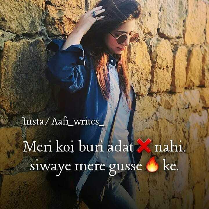 🤷♀️गर्ल्स गैंग - Insta / Aafi _ writes _ Meri koi buri adat siwaye mere gusse nahi . ke . - ShareChat