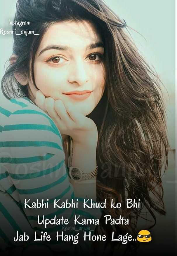 🤷♀️गर्ल्स गैंग - instagram Roshni anjum _ Kabhi Kabhi Khud ko Bhi Update Karna Padta Jab Life Hang Hone Lage . es Roshni _ anjum _ - ShareChat