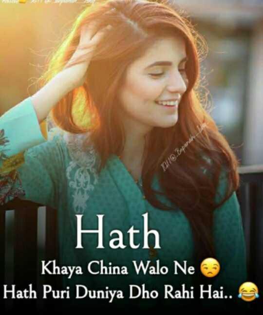 🤷♀️गर्ल्स गैंग - um apena Hath Khaya China Walo Ne Hath Puri Duniya Dho Rahi Hai . . e - ShareChat