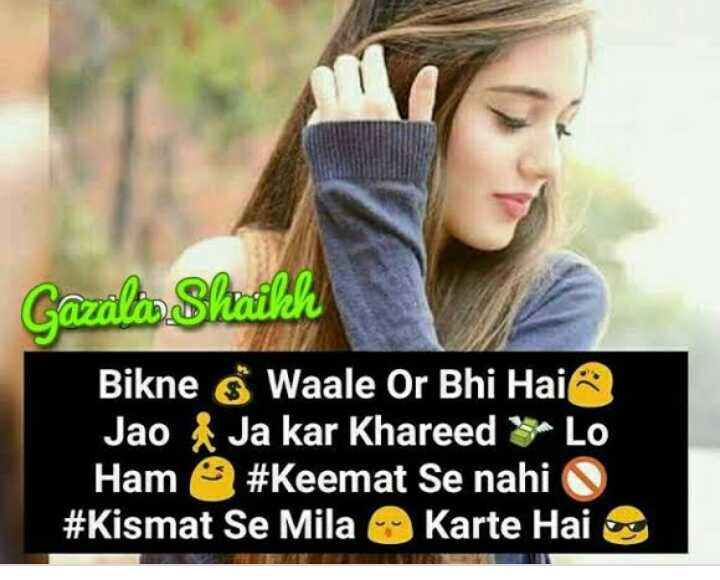 🤷♀️गर्ल्स गैंग - Gazala Shaikh Bikne Waale Or Bhi Hai Jao Ja kar Khareed * Lo Ham # Keemat Se nahi # Kismat Se Mila Karte Hai og - ShareChat