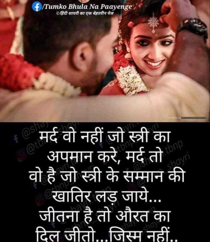 🤷♀️गर्ल्स गैंग - C / Tumko Bhula Na Paayenge ©हिंदी शायरी का एक बेहतरीन पेज bnp shayri : मर्द वो नहीं जो स्त्री का अपमान करे , मर्द तो वो है जो स्त्री के सम्मान की खातिर लड़ जाये . . . जीतना है तो औरत का दिल जीतो . . . जिस्म नहीं . . - ShareChat