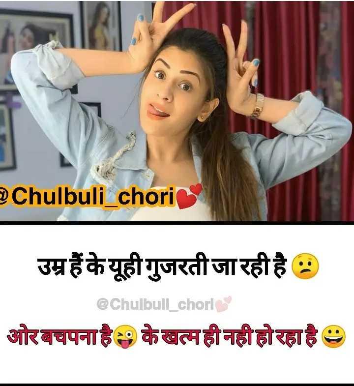 🤷♀️गर्ल्स गैंग - Chulbuli _ chori उम्र हैं के यूहीगुजरतीजारही है @ Chulbull _ chorle ओरबचपना है के खत्महीनही होरहा है - ShareChat