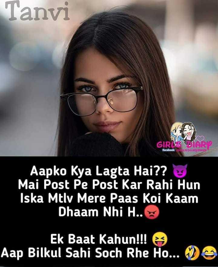 🤷♀️गर्ल्स गैंग - Tanvi GIRL ' S DIARY facebook LGDAR Aapko Kya Lagta Hai ? ? Mai Post Pe Post Kar Rahi Hun Iska Mtlv Mere Paas Koi Kaam Dhaam Nhi H . . Ek Baat Kahun ! ! ! Aap Bilkul Sahi Soch Rhe Ho . . . O - ShareChat