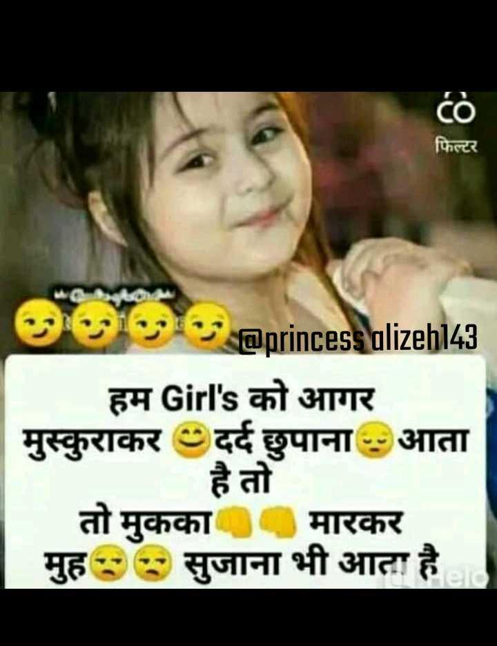 🤷♀️गर्ल्स गैंग - फिल्टर rincess alizeh143 हम Girl ' s को आगर मुस्कुराकर दर्द छुपाना आता है तो तो मुकका मारकर मुहसुजाना भी आता है - ShareChat