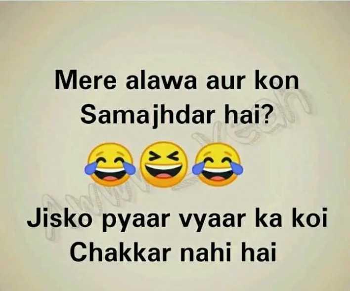 🤷♀️गर्ल्स गैंग - Mere alawa aur kon Samajhdar hai ? Jisko pyaar vyaar ka koi Chakkar nahi hai - ShareChat