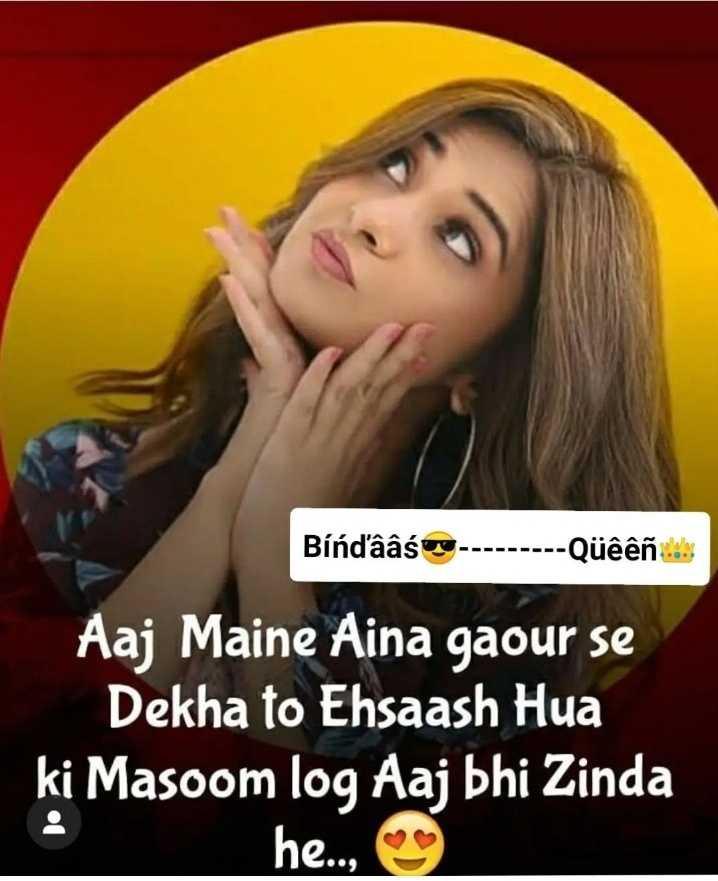 🤷♀️गर्ल्स गैंग - Bíndââś - - - - - - - - - Qüêên lalu Aaj Maine Aina gaour se Dekha to Ehsaash Hua ki Masoom log Aaj bhi Zinda he . . , ☺ - ShareChat