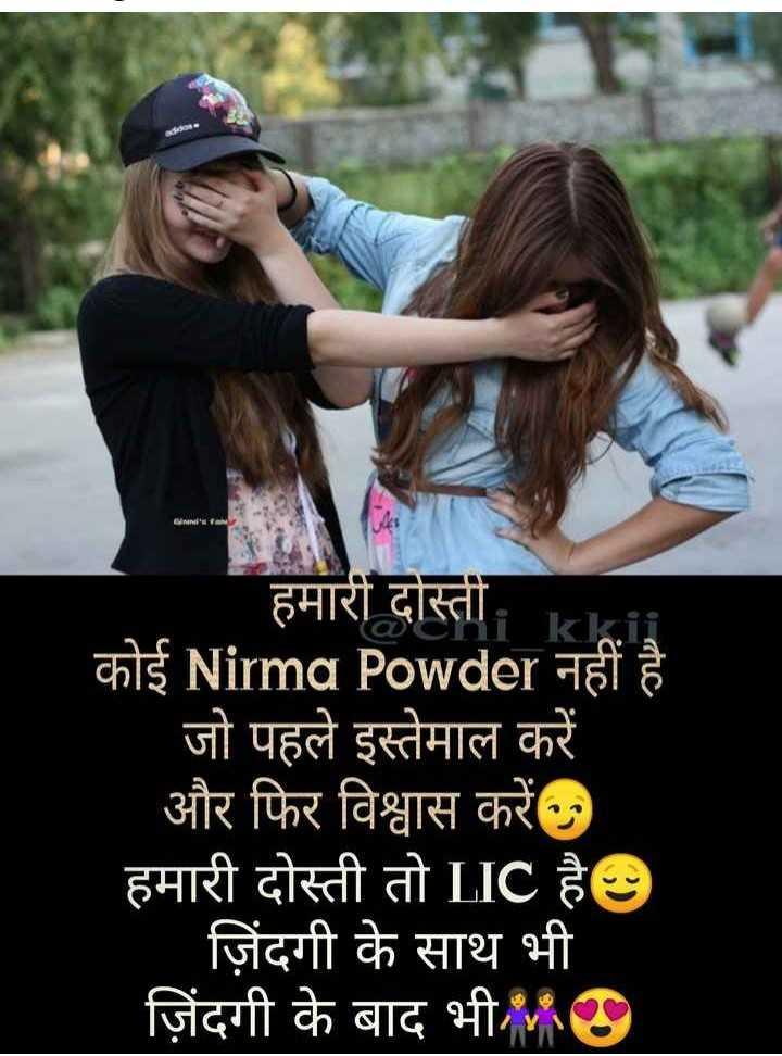 🤷♀️गर्ल्स गैंग - हमारी दोस्ती कोई Nirma Powder नहीं है जो पहले इस्तेमाल करें और फिर विश्वास करें हमारी दोस्ती तो LIC है जिंदगी के साथ भी जिंदगी के बाद भी वह - ShareChat