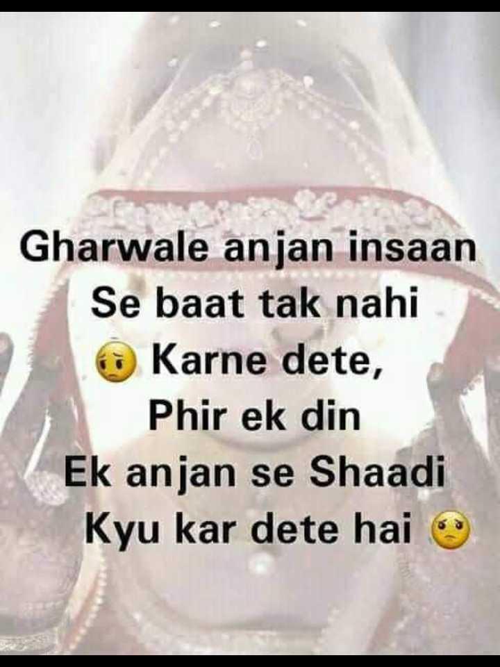 🤷♀️गर्ल्स गैंग - Gharwale anjan insaan Se baat tak nahi Karne dete , Phir ek din Ek anjan se Shaadi Kyu kar dete hai - ShareChat