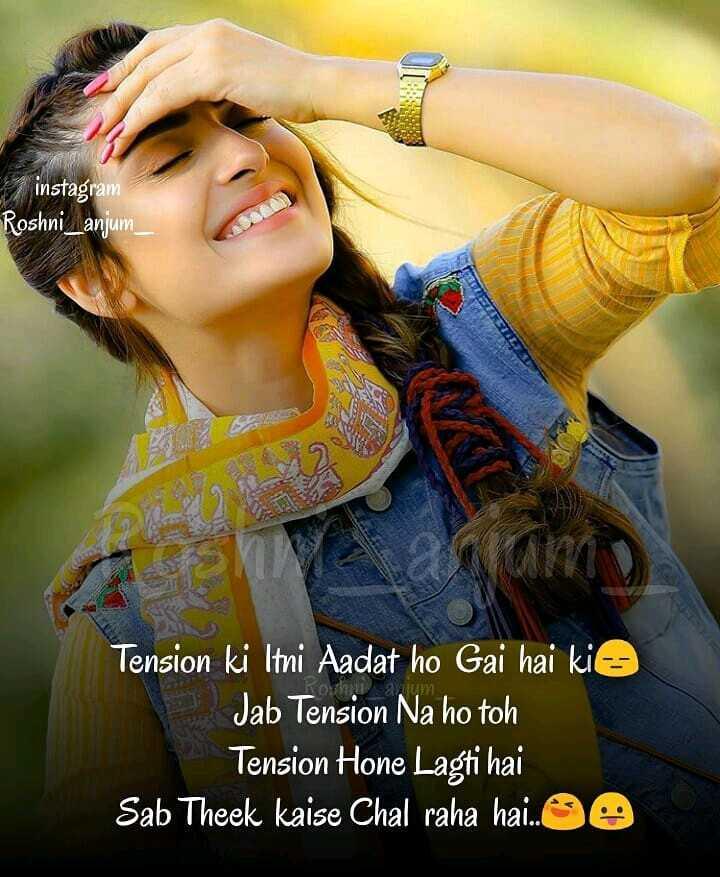🤷♀️गर्ल्स गैंग - instagram Roshni _ anjum _ _ Tension Ki Itni Aadat ho Gai hai kis Jab Tension Na ho toh Tension Hone Lagti hai Sab Theek kaise Chal raha hai . . Oe - ShareChat