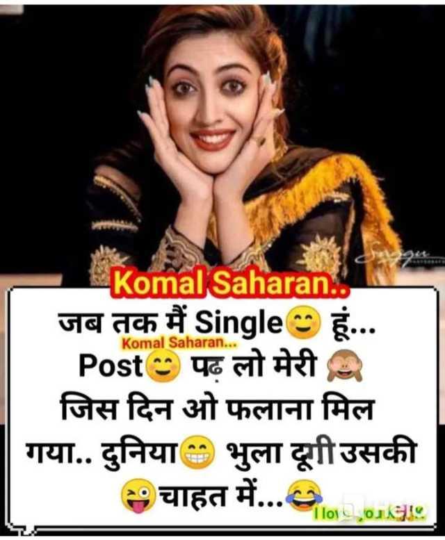 🤷♀️गर्ल्स गैंग - Komal Saharan . . . Komal Saharan . जब तक मैं Singles हूं . . . Posts पढ़ लो मेरी जिस दिन ओ फलाना मिल गया . . दुनिया भुला दूगी उसकी चाहत में . . . Someonete - ShareChat