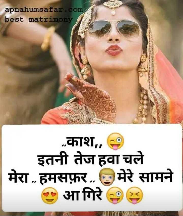🤷♀️गर्ल्स गैंग - apnahumsafar . com best matrimony . . काश , , इतनी तेज हवा चले   मेरा . . हमसफ़र . . मेरे सामने ॐआ गिरे 98 - ShareChat