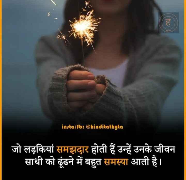 🤷♀️गर्ल्स गैंग - ( hcha insta / fb : @ hinditathyta जो लड़कियां समझदार होती हैं उन्हें उनके जीवन साथी को ढूंढने में बहुत समस्या आती है । - ShareChat