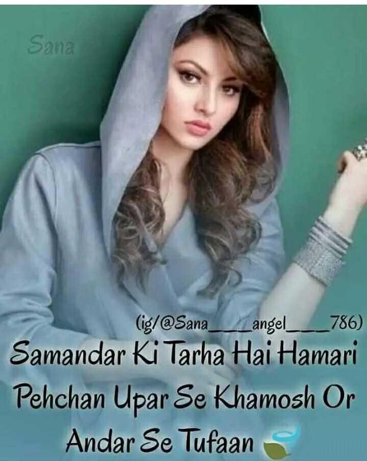 🤷♀️गर्ल्स गैंग - Sana ig / @ Sana _ _ _ angel _ _ _ 786 ) Samandar Ki Tarha Hai Hamari Pehchan Upar Se Khamosh Or Andar Se Tufaan . - ShareChat