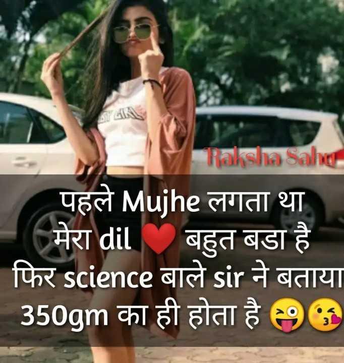 🤷♀️गर्ल्स गैंग - Raksha Saher पहले Mujhe लगता था मेरा dil बहुत बड़ा है फिर science बाले sir ने बताया _ _ _ 350gm का ही होता है 98 2 . - ShareChat