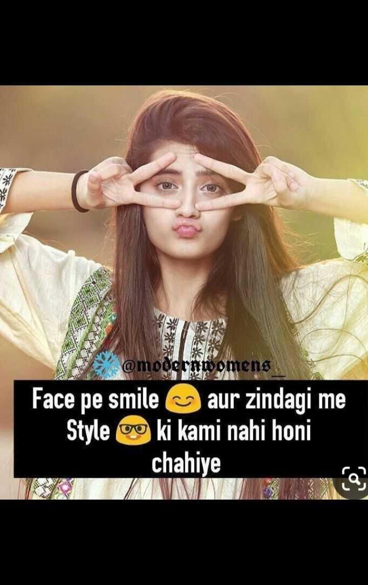 🤷♀️गर्ल्स गैंग - UN hodiernwomens Face pe smile aur zindagi me Style 9 ki kami nahi honi chahiye - ShareChat
