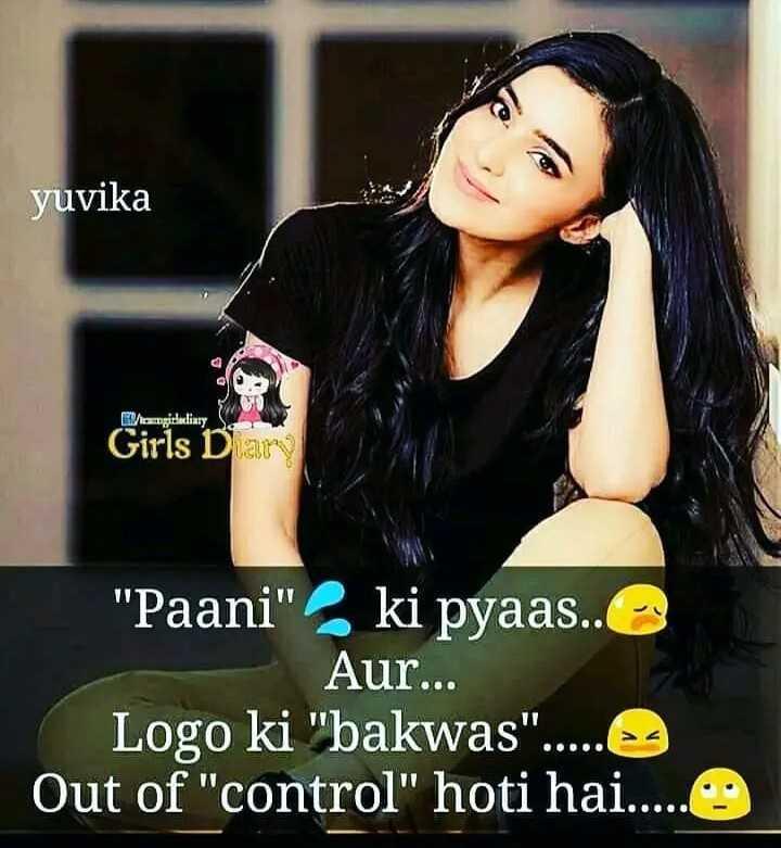 🤷♀️गर्ल्स गैंग - yuvika / capirladiary Girls Diary Paani , ki pyaas . . Aur . Logo ki bakwas . . . . . Out of control hoti hai . . . - ShareChat