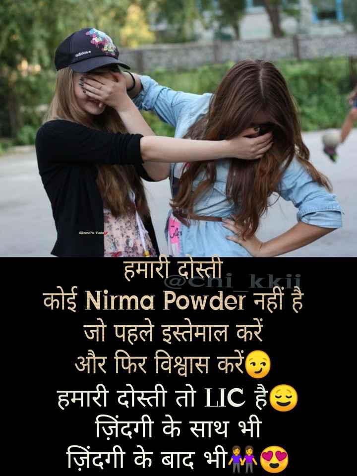 🤷♀️गर्ल्स गैंग - addos . fs fo हमारा दास्ता कोई Nirma Powder नहीं है जो पहले इस्तेमाल करें और फिर विश्वास करें हमारी दोस्ती तो LIC है ज़िंदगी के साथ भी जिंदगी के बाद भी - ShareChat