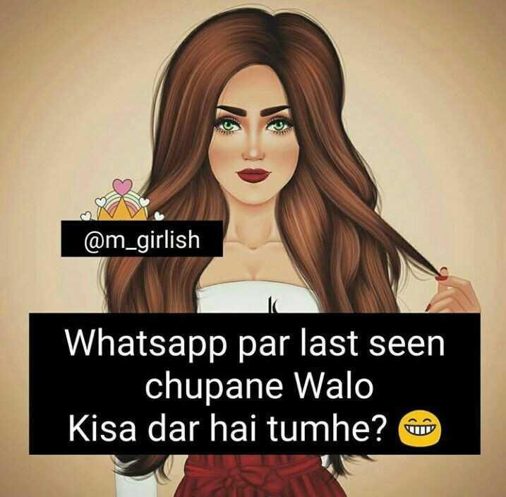 🤷♀️गर्ल्स गैंग - @ m _ girlish Whatsapp par last seen chupane Walo Kisa dar hai tumhe ? - ShareChat