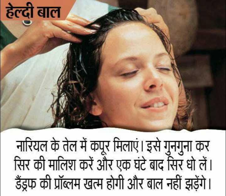 💁🏻♀️घरेलू नुस्खे - हेल्दी बाल नारियल के तेल में कपूर मिलाएं । इसे गुनगुना कर सिर की मालिश करें और एक घंटे बाद सिर धो लें । डेंड्रफ की प्रॉब्लम खत्म होगी और बाल नहीं झड़ेंगे । - ShareChat