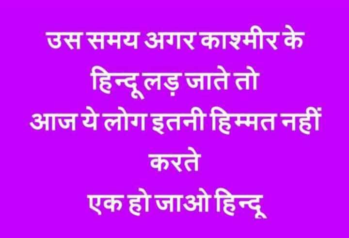 👩⚖️दिल्ली हिंसा: जज का तबादला - उस समय अगर काश्मीर के हिन्दू लड़ जाते तो आज ये लोग इतनी हिम्मत नहीं करते एक हो जाओ हिन्दू - ShareChat