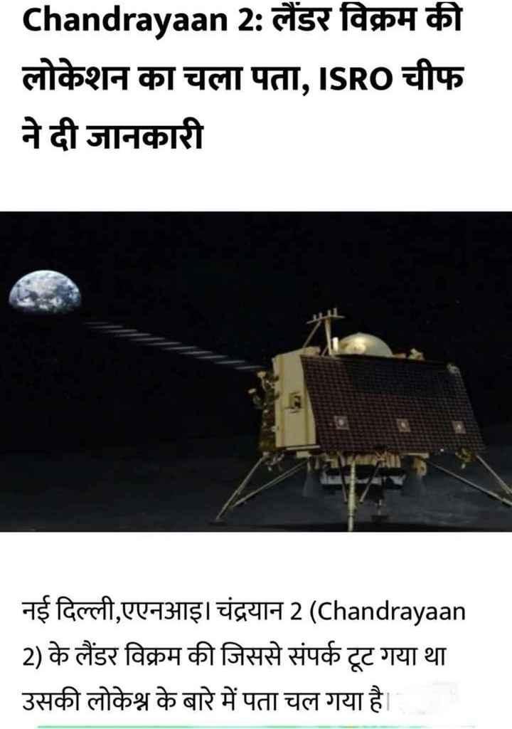 🏃♂️ फास्ट फॉरवर्ड🏃♀️ - Chandrayaan 2 : लैंडर विक्रम की लोकेशन का चला पता , ISRO चीफ ने दी जानकारी नई दिल्ली , एएनआइ । चंद्रयान 2 ( Chandrayaan 2 ) के लैंडर विक्रम की जिससे संपर्क टूट गया था उसकी लोकेश्न के बारे में पता चल गया है । - ShareChat