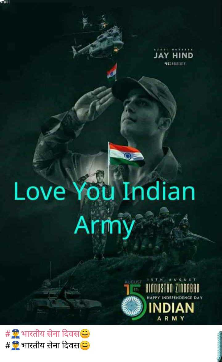 👮♂️भारतीय सेना दिवस😊 - TAWURAL JAY HIND TECHLATINITE Love You Indian Army E HINDUSTAN ZINDABAD HAPPY INDEPENDENCE DAY INDIAN ARMY # भारतीय सेना दिवस # भारतीय सेना दिवस - ShareChat
