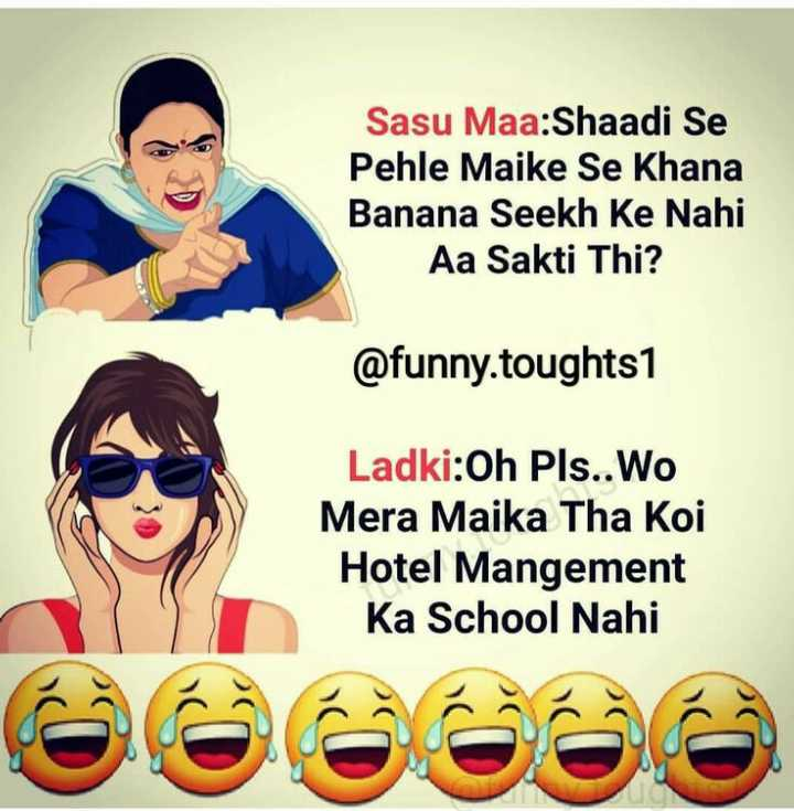 🙍🏻♀️महिलाओं की उलझनें और सुझाव - Sasu Maa : Shaadi Se Pehle Maike Se Khana Banana Seekh Ke Nahi Aa Sakti Thi ? @ funny . toughts 1 Ladki : Oh Pls . . Wo Mera Maika Tha Koi Hotel Mangement Ka School Nahi - ShareChat