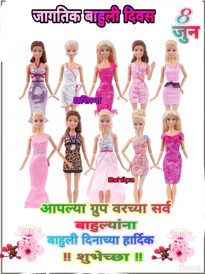 🧚♀️माझी बाहुली दिवस - पतिजEI ORGT @ shilpa आपल्या ग्रुप वरच्या सर्व बाहुल्यांना | बाहुली दिनाच्या हार्दिक शुभेच्छा ! WORDCOM - ShareChat