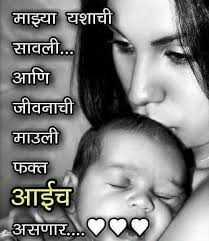 🧚♀️मातृ दिवस - माझ्या यशाची सावली . . . आणि जीवनाची माउली फक्त आईच असणार . . . . ०० - ShareChat