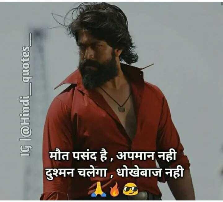 💇♂️ मेंस हेयर स्टाइल - IGI @ Hindi _ quotes _ मौत पसंद है , अपमान नही दुश्मन चलेगा , धोखेबाज नही - ShareChat