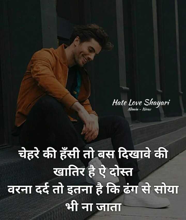 💇♂️ मेंस हेयर स्टाइल - Hate Love Shayari Admin - Nirav चेहरे की हँसी तो बस दिखावे की खातिर है ऐ दोस्त वरना दर्द तो इतना है कि ढंग से सोया भी ना जाता - ShareChat